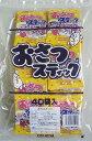 【大島食品】【学校給食】おさつスティックx40袋(10002031)