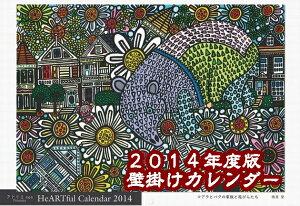 【山口県】【周南市】【アトリエnon 】2014年度壁掛けカレンダー