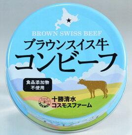 【送料無料】【化学調味料無添加】ブラウンスイス牛コンビーフx12缶【十勝清水コスモスファーム】【北海道】
