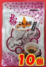 【送料無料】梅入こんぶ茶32gx10袋【角切こんぶ茶の専門店】【静香園】【鳥取県米子市】【レターパック便】【40年のロングセラー】