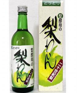 北条ワイン【とっとり二十世紀梨わいん】500ml【鳥取県】【東伯郡北栄町】【北条ワイン】