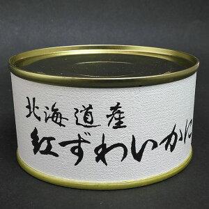 【かに缶詰】北海道産 紅ずわいかに 125g【6缶】【ストー缶詰】【北海道函館市】【かに缶】【カニ缶】【蟹缶詰】【こだわり製品】