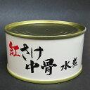 【鮭缶詰】紅さけ中骨水煮 180g【24缶】【ストー缶詰】【北海道函館市】【こだわり製品】【紅鮭】