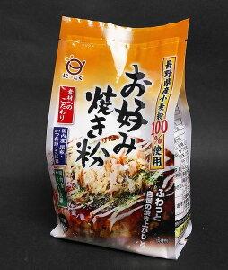 【送料無料】【長野県産小麦粉100%】お好み焼き粉400g【国産原料】【日穀製粉】【メール便】