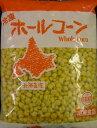 【冷凍野菜】【国産】北海道産ホールコーン1kg【学校給食】【ホクレン】