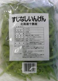【冷凍野菜】【国産】北海道産十勝のすじなしいんげん500g【学校給食】【ホクレン】