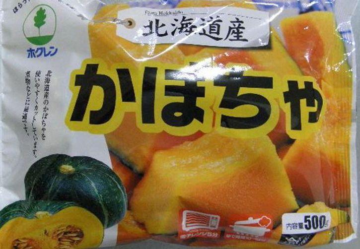 【冷凍野菜】【国産】北海道産かぼちゃ500g【学校給食】【ホクレン】