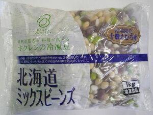 【冷凍野菜】【国産】北海道産ミックスビーンズ1kg【学校給食】【ホクレン】