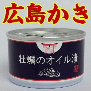 【広島県漁業協同組合連合会】広島産大粒かき使用 牡蠣のオイル漬 135gX6個