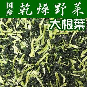 【送料無料】【乾燥野菜】熊本県産だいこん葉200g【業務用】【保存食】【非常食】【キャンプ用】【メール便】