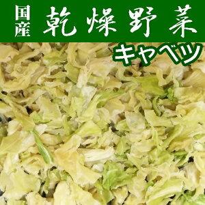 【送料無料】【乾燥野菜】熊本県産キャベツ200g【業務用】【保存食】【非常食】【キャンプ用】【メール便】
