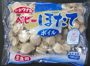 【冷凍食品】【国産】生食用ボイルほたて貝(ベビーほたて) 1kg