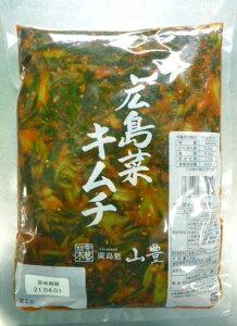 【山豊】広島菜キムチ(冷凍)1kg【広島県】【広島市安佐南区】【業務用】【広島菜】