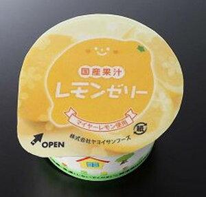 【学校給食】【ヤヨイサンフーズ】【冷凍食品】【学校給食】国産レモンゼリー(鉄・Ca)X40個★
