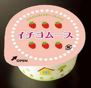 【学校給食】【ヤヨイサンフーズ】【冷凍食品】【学校給食】NEWいちごムース40gX40個★