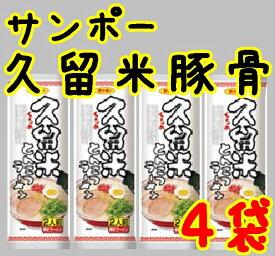 【送料無料】【メール便】【棒ラーメン】【サンポー】久留米とんこつラーメンX4個8食入り+焼のり6枚