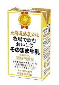 【北海道酪農公社】【常温保存可能品】【ロングライフ】牧場で飲むおいしさそのまま牛乳1000mlX12本