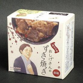 【山口県】【周南市大津島】【平和の島プロジェクト】回天の母 おしげさんのすき焼き缶詰