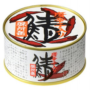 【福井県小浜市】小浜海産物 さば味付缶詰 唐辛子入135gX12缶