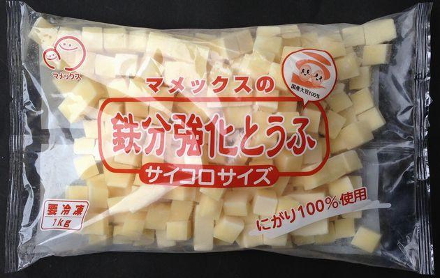 【学校給食】【マメックス】【冷凍食品】【国産大豆】鉄分強化とうふ 1kg★