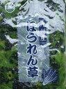 【冷凍野菜】【国産】九州産ほうれん草1kg(5センチカット)【学校給食】【クマレイ】★