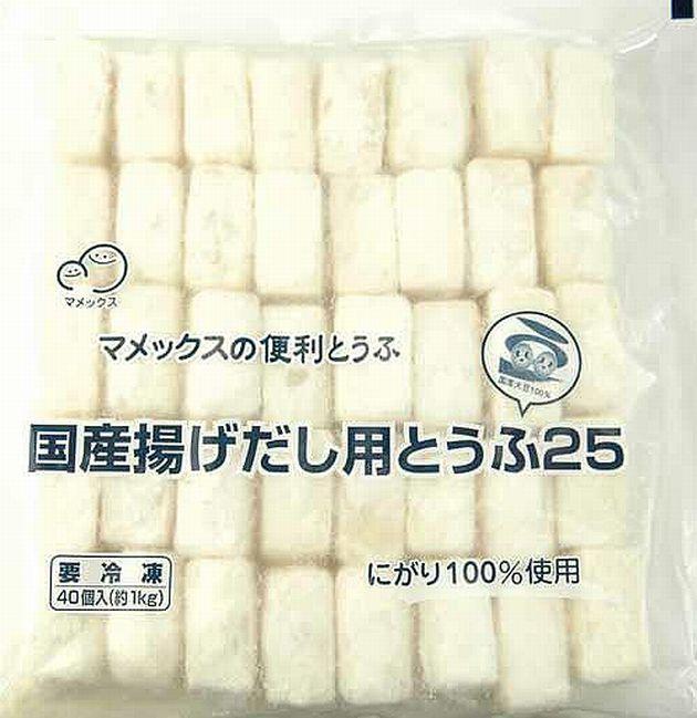 【学校給食】【マメックス】【冷凍食品】【国産大豆】便利とうふ 国産揚げだし用とうふ25gx40個★