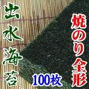 【鹿児島県】【北さつま漁業協同組合】 出水産焼のり100枚【海苔】