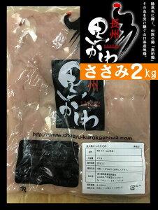 【業務用】【冷凍・鶏肉】長州黒かしわ ささみ2kg【山口県】【長門市仙崎】【深川養鶏農業協同組合】
