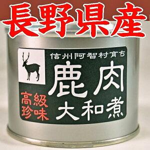 【長野県阿智村】【ジビエ】高級珍味 シカ肉大和煮缶詰X9缶