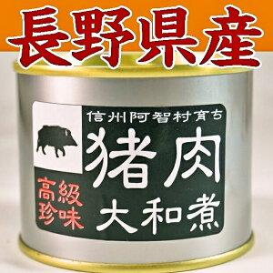 【長野県阿智村】【ジビエ】高級珍味 いのしし肉大和煮缶詰X9缶