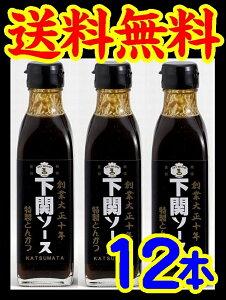 【送料無料】勝俣商会・下関ソース特製とんかつX12本【山口県】【下関市】