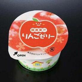 【学校給食】【ヤヨイサンフーズ】【冷凍食品】【学校給食】国産りんごゼリー(鉄・Ca)X40個★