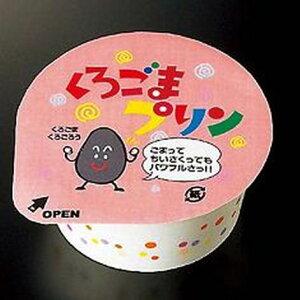 【学校給食】【ヤヨイサンフーズ】【冷凍食品】【学校給食】新黒ごまプリン(Ca・食物繊維)X40個★