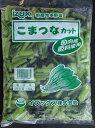 【冷凍野菜】【国産】九州産小松菜1kg(5センチカット)【イズックス】【学校給食】★