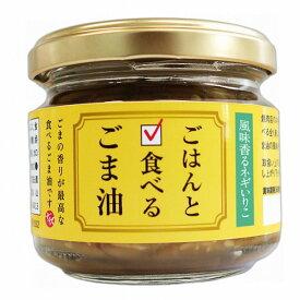 【山口県】【周南市】【IZA】ごはんと食べるごま油