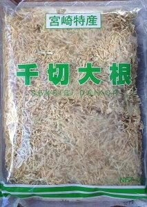 【学校給食】宮崎県産千切り大根1kg【大坪農材】【切干大根】