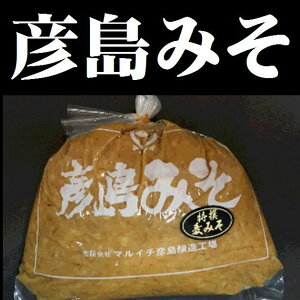 【山口県】【下関市彦島】【彦島みそ】特選麦みそ 1kg【クール便】【産地直送】
