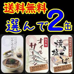 【送料無料】【メール便】【銚子港】【選んで2個】国産さかな缶詰2個