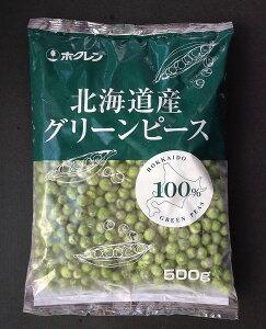 【冷凍野菜】【国産】北海道産グリーンピース 10kg【ホクレン】【業務用】