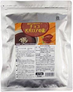 【送料無料】【メール便】【大島食品】【学校給食】チョコババロアの素375g