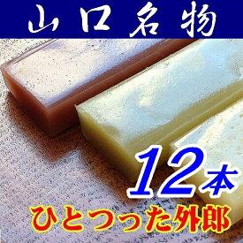 【山口県】【下松市】ほうえい堂・ひとつった外郎「ういろう」12本(10000052)