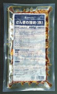【学校給食】【ヤヨイサンフーズ】【冷凍食品】国産さんまの蒲焼(鉄)10切れ★
