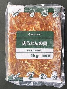 【学校給食】【ヤヨイサンフーズ】【冷凍食品】肉うどんの具1kg★