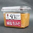 【広島県】【広島市西区】【新庄みそ】食塩50%カット減塩生みそ400gx8個