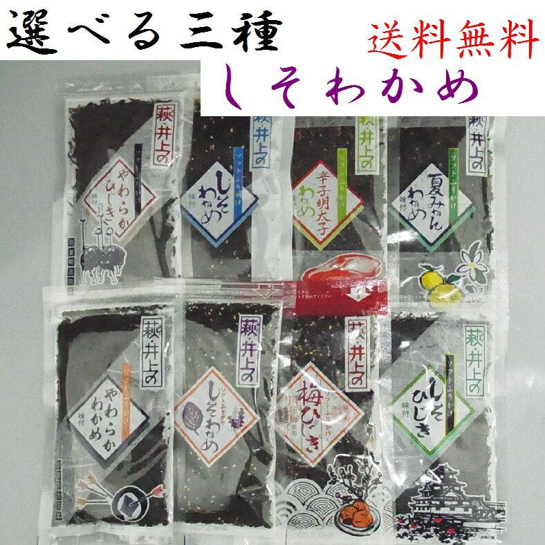 メール便【送料無料】萩・井上商店『選べる しそわかめ 3種』