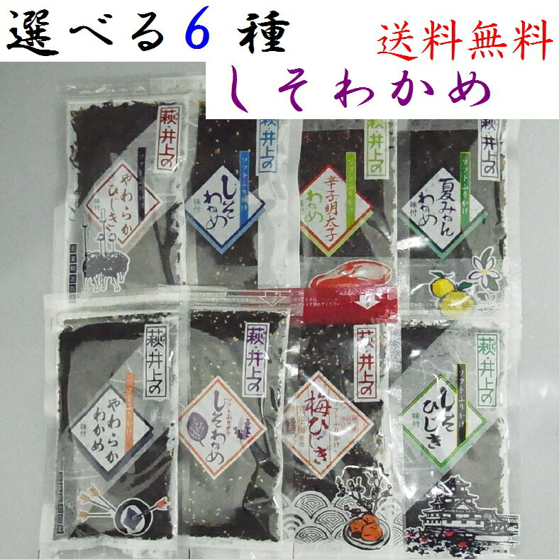 メール便【送料無料】萩・井上商店『選べるしそわかめ 6種』
