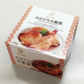 井上商店『のどぐろ大根煮(缶詰)』