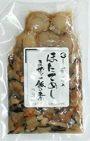 メール便【送料無料】海の幸の混ぜご飯シリーズ『まぜご飯の素(ホタテめし)』