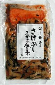 メール便【送料無料】海の幸の混ぜご飯シリーズ『まぜご飯の素(鮭めし)』