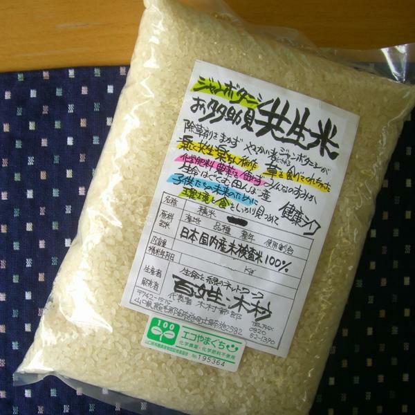 百姓木村の『ジャンボタニシ共生米(白米・精米・未検査米)』5kg